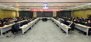 广东石化炼化一体化项目推进会顺利召开