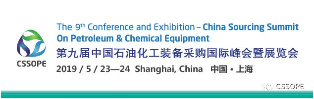 中达集团赞助第九届中国石油化工装备采购峰会CSSOPE