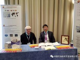 中国石油技术开发有限公司参加第二十四届欧洲炼油化工年会