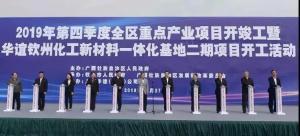华谊钦州化工新材料一体化基地二期项目全面开工