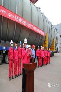 张化机举行了恒力石化PTA项目核心设备发货仪式