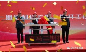 投资11亿! 申马二期扩建20万吨/年环己酮项目开工,将进一步壮大石化产业链!