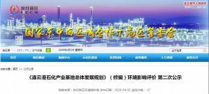 连云港石化产业基地总体发展规划(修编) 环境影响报告书 