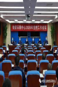 聚焦物资采购中心2020年党的工作会议