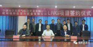 杭州福斯达成功布点西南片区首套LNG装置