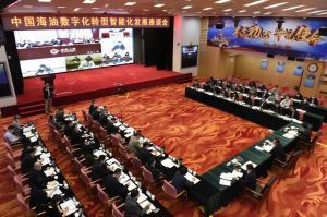 中国海油数字化转型智能化发展座谈会召开,汪东进出席并提出要求