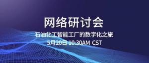 网络研讨会 | 石油化工智能工厂的数字化之旅