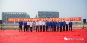 久立钢构年产7万吨模块化钢结构件建设项目在湖州双林举行