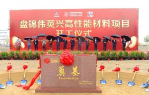 盘锦伟英兴高性能材料项目开工奠基仪式在辽东湾新区举行