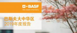 巴斯夫发布2019大中华区年度报告!在华坐拥五大基地,这些经验值得你学习!