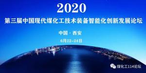 业界大咖,齐聚西安。煤化工三大重点,十五个议题,2020年煤化工领域盛会即将召开!