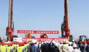 广东石化炼化一体化项目进展顺利 北京康吉森自动化助力国家重点项目