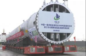 """酷!又一""""超级设备""""登陆浙江自贸试验区国际绿色石化基地"""