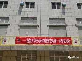 中国化学工程在建重点工程完成重大节点目标