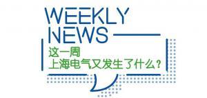 突破!上海电气首个超10亿元化工EPC大单落袋︱E-Weekly