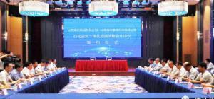 海化集团与鲁清石化战略合作签约仪式举行!推动石化盐化一体化项目发展