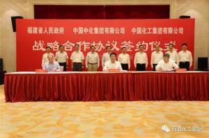 坚定不移往石化产业链下游延伸!中化集团、中国化工集团与福建省签署战略合作协议