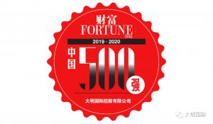 大明国际第8次入榜中国上市企业500强