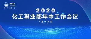 中化国际化工事业部召开2020年中会:坚定信心 全力以赴完成全年经营目标