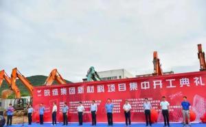 总投资28.3亿!皖维集团新材料项目集中开工