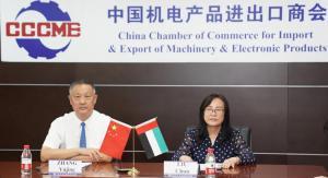 """机电商会成功举办""""中国-阿联酋投资机遇在线研讨会"""""""