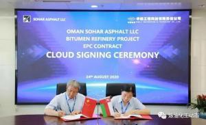 华陆科技成功签约 阿曼Sohar150万吨沥青炼油项目EPCC总承包合同
