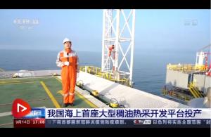 中海油服自研新型规模化热采装备在海上首个热采平台成功投入运行