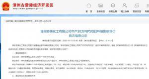 投资11.5亿元,奇美化工将在漳州古雷新建30万吨/年PS项目