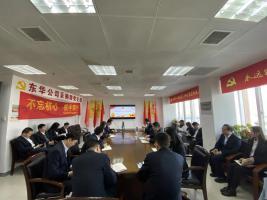 东华科技采购部召开采购工作合规性教育和培训会议