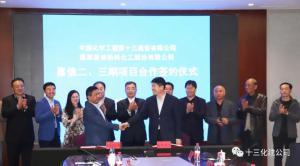 头条!十三化建公司与蓬莱嘉信染料化工股份有限公司签订22亿元PC总承包合同