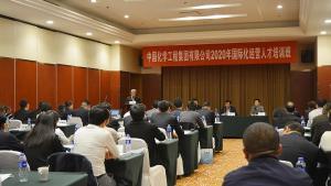 中国化学举办2020年国际化经营人才培训班