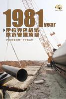 跟随40个代表项目,走进CPECC这40年