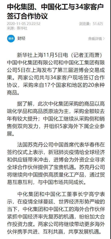 央媒、电视、网络直播……两化进博会联合签约,火了!