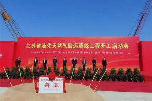 江苏国信如东LNG储运调峰工程开工 一期总投资52亿元