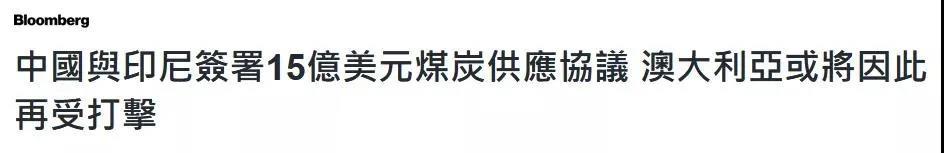 中国和印尼签15亿美元大单,美媒@澳大利亚
