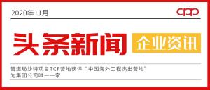 """喜报丨中石油唯一上榜项目!管道局获评""""中国海外工程杰出营地"""""""
