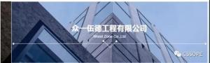 重磅采购: WOOD中国采购负责人参与CSSOPE寻控制阀、旋塞阀、截止阀、球阀、止回阀、传感器、 水平仪、流量计、S/T板式换热器、电缆/电缆槽等设备