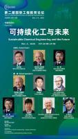 """第二届国际工程教育论坛""""可持续化工与未来""""12月4日举办"""