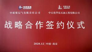 牵手合作   华东石油工程公司与中联煤公司签订战略合作协议