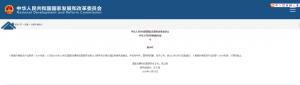 发改委、商务部发布《鼓励外商投资产业目录(2020年版)》,附化工产品清单