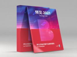 预见2021   罗兰贝格中国行业趋势报告正式发布!2021年年度行业重点趋势关键词抢先看!