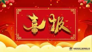 天辰公司中标中化连云港二期低温罐区项目