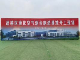 液化空气举行中国新制造基地的奠基仪式