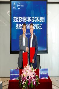 科思创与安利股份签署战略合作协议