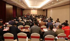 张化机成功召开第二届主力供应商大会