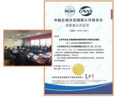 中圣装备制造公司实验室顺利通过CNAS监督评审