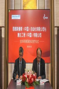 惠生工程与恩德斯豪斯签署全球采购框架协议