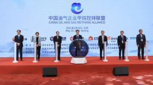 今天,中国油气企业甲烷控排联盟成立