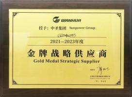 中圣装备制造公司荣获万华化学2021-2023年度金牌战略供应商!