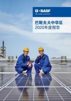 《巴斯夫大中华区2020年度报告》上线